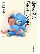 母さんの「あおいくま」(新潮文庫)(新潮文庫)