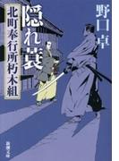 隠れ蓑―北町奉行所朽木組―(新潮文庫)(新潮文庫)