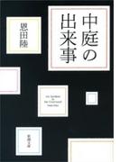 中庭の出来事(新潮文庫)(新潮文庫)