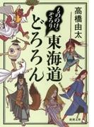 もののけ、ぞろり 東海道どろろん(新潮文庫)(新潮文庫)