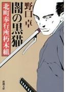 闇の黒猫―北町奉行所朽木組―(新潮文庫)(新潮文庫)