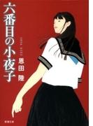 六番目の小夜子(新潮文庫)(新潮文庫)