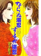 ならぬ堪忍 するが堪忍(ジュールコミックス)