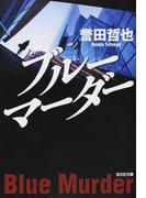 ブルーマーダー (光文社文庫 姫川玲子シリーズ)(光文社文庫)