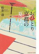おひとり京都の夏涼み (光文社知恵の森文庫)(知恵の森文庫)