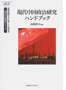 現代中国政治研究ハンドブック (慶應義塾大学東アジア研究所・現代中国研究シリーズ)