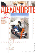 ALEXANDRITE〈アレクサンドライト〉(3)(白泉社文庫)