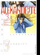 ALEXANDRITE〈アレクサンドライト〉(4)(白泉社文庫)