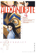 ALEXANDRITE〈アレクサンドライト〉(5)(白泉社文庫)
