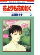 花よりも花の如く(2)(花とゆめコミックス)