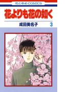 花よりも花の如く(3)(花とゆめコミックス)