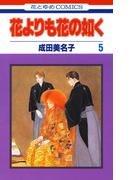 花よりも花の如く(5)(花とゆめコミックス)