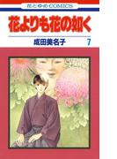 花よりも花の如く(7)(花とゆめコミックス)