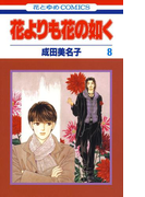 花よりも花の如く(8)(花とゆめコミックス)