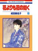 花よりも花の如く(10)(花とゆめコミックス)