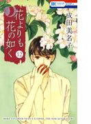 花よりも花の如く(12)(花とゆめコミックス)