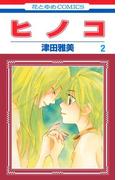 ヒノコ (2)(花とゆめコミックス)
