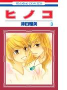 ヒノコ (3)(花とゆめコミックス)