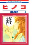 ヒノコ (4)(花とゆめコミックス)