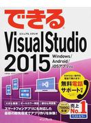 (無料電話サポート付) できる Visual Studio 2015 Windows /Android/iOS アプリ対応