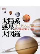 太陽系惑星大図鑑 CGが明かす新しい宇宙