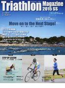 トライアスロン・マガジン レースガイド レースレポート 2015SS Move on to the Next Stage!熱く!強く!速く!新しい世界へ (B.B.MOOK)(B.B.MOOK)