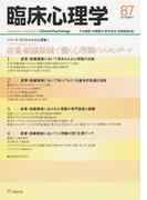臨床心理学 Vol.15No.3 特集これだけは知っておきたい産業・組織領域で働く心理職のスタンダード