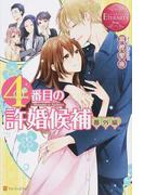 4番目の許婚候補 Manami & Akihito 番外編 (エタニティブックス Rouge)(エタニティブックス・赤)