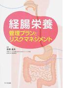 経腸栄養 管理プランとリスクマネジメント