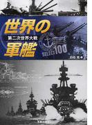 世界の軍艦SELECT 100 第二次世界大戦