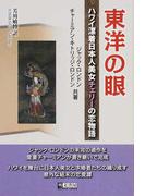 東洋の眼 ハワイ漂着日本人美女チェリーの恋物語