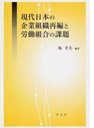 現代日本の企業組織再編と労働組合の課題