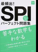 最頻出!SPIパーフェクト問題集 2017年度版