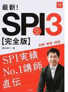 最新!SPI3完全版 2017年度版