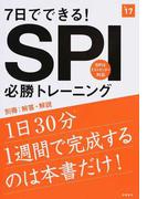 7日でできる!SPI必勝トレーニング 2017年度版