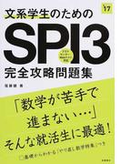 文系学生のためのSPI3完全攻略問題集 2017年度版