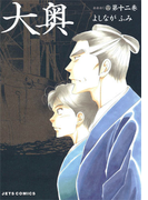 大奥 第12巻 (JETS COMICS)