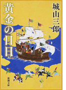 黄金の日日 改版 (新潮文庫)(新潮文庫)