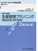 生産管理プランニング〈製品企画・設計管理〉 専門知識 第2版 2級