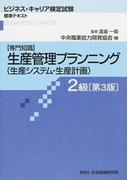 生産管理プランニング〈生産システム・生産計画〉 専門知識 第3版 2級