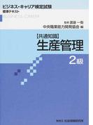 生産管理 共通知識 2級 (ビジネス・キャリア検定試験標準テキスト)