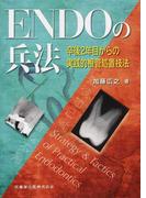 ENDOの兵法 卒後2年目からの実践的根管処置技法