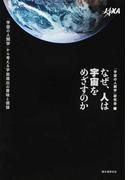 なぜ、人は宇宙をめざすのか 「宇宙の人間学」から考える宇宙進出の意味と価値