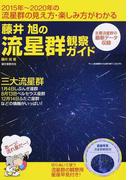 藤井旭の流星群観察ガイド 2015年〜2020年の流星群の見え方・楽しみ方がわかる