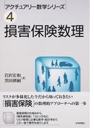 損害保険数理 (アクチュアリー数学シリーズ)