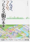 つなぎ、つくり、つたえる街の未来 「全国シティプロモーションサミット」事例集