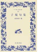 子規句集 (ワイド版岩波文庫)