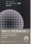 キーポイント  力学  (物理のキーポイント(全5巻))