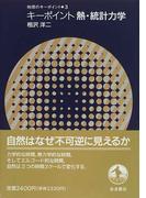 キーポイント  熱・統計力学  (物理のキーポイント(全5巻))