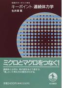 キーポイント  連続体力学  (物理のキーポイント(全5巻))